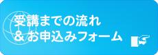 受講までの流れ&申し込み|名古屋・TOEIC英語塾エイプラウド