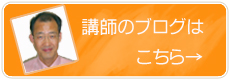 KAZUのブログ エイプラウド満点講師