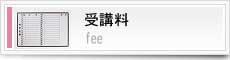 クラス日程&受講料金|TOEIC英語塾エイプラウド 名古屋